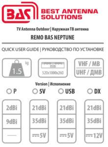 neptune_en-1