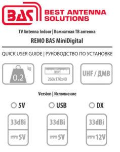 remo_bas_minidigital_web_20160803-1