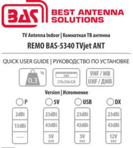 remo-bas5340_quick_ru-en_web_20160916-1