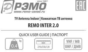 remo-inter-2